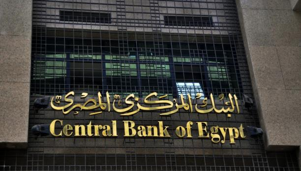 Response Of Egypt's Central Bank To Country's First Bitcoin Exchange