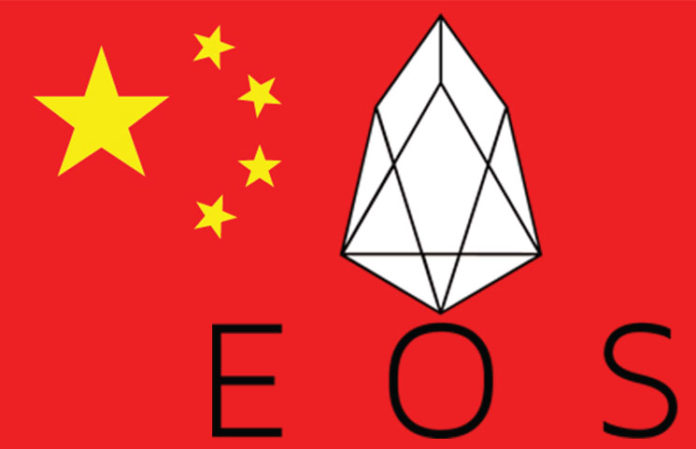 China Updates Crypto Rankings: EOS at 1st, Bitcoin at 17th