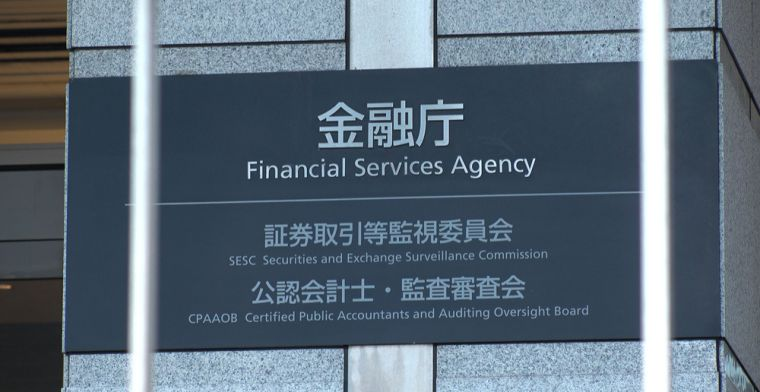 "Bitcoin And Cryptocurrencies Categorized As ""Crypto-Assets"" By Japan's Financial Services Agency"